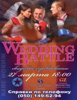 WEDDING BATTLE