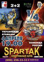 БОКС (WSB). Украинские Атаманы vs Команда России. 1/4 финала