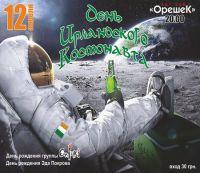 День Ирландского Космонавта