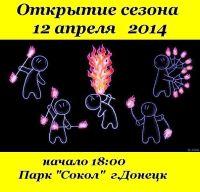 Открытие огненного сезона 2014