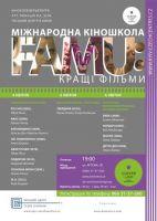 Фестиваль чешского кино