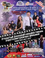 КИНОСТАРТ-ФЕСТ 2014