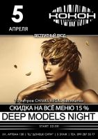 Deep models night