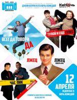 Девятая КиНочь/Ночь с Джимом Керри