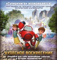 Премьерный показ мультфильма «Суперкнига»