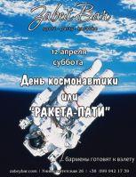 День космонавтики или