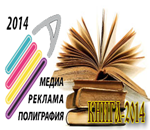 Дни рекламного и издательского бизнеса в Украине