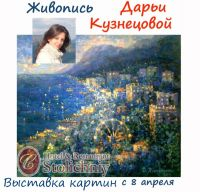 Выставка картин Дарьи Кузнецовой