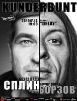 Сплин & Н.Борзов cover party