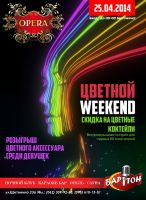 Цветной Weekend
