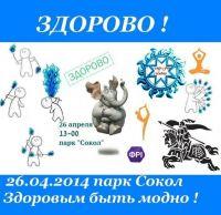 Фестиваль здорового образа жизни