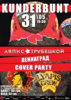 Ляпис Трубецкой & ЛЕНИНГРАД cover