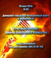 Отчетный концерт Донецкой Школы Вокального Искусства