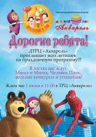 День Защиты Детей  Акварели