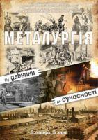 Металлургия: от древности до современности