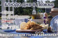 Блюдо дня в