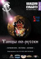 Танцы по-русски