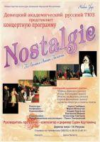 Концертная программа «Nostalgie»