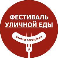 Фестиваль уличной еды - 2015