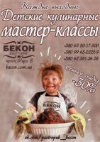 Детские кулинарные мастер-класы