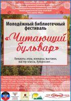 Молодежный библиотечный фестиваль