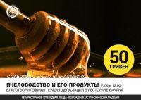 Пчеловодство и его продукты