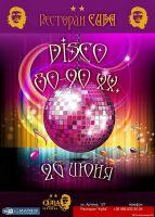 Disco 80-90хх