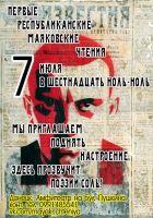 Первые Республиканские Маяковские чтения