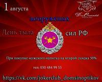 День тыла вооруженных сил россии поздравления 62