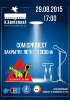 ComicProject @ ����������� ��. �. ����������