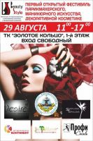 Первый открытый фестиваль парикмахерского, маникюрного искусства, декоративной косметике