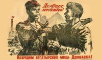 Вам, освободители Донбасса