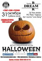 Helloween Party в Dream Bar
