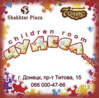 Открытие children room
