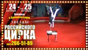 Звёзды российского цирка