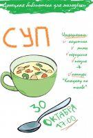 Творческий вечер «Суп»