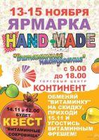 Ярмарка hand-made