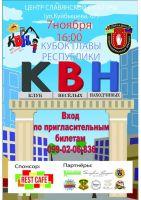 КВН. Кубок главы республики