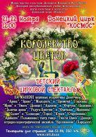 Детский цирковой спектакль «Королевство цветов»