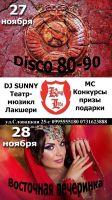 Disco 80-90�� @ King Life