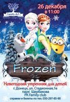 Frozen. Новогодний утренник для детей