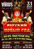 Новый год в русском стиле