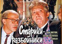 Благотворительные показы фильмов Эльдара Рязанова