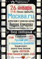 Москва.RU