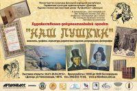 «Наш Пушкин»