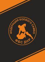 Чемпионат ДНР по Боевому Самбо