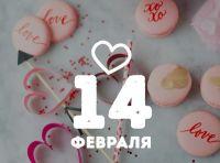 Самый романтичный праздник года