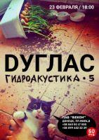 Dуглас