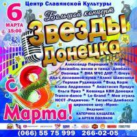 Звезды Донецка с 8 Марта