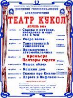 Афиша театра кукол на апрель 2016 г.